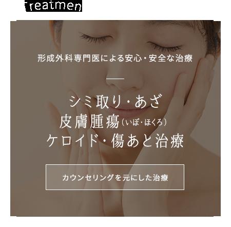 シミ取り・あざ_皮膚腫瘍(いぼ・ほくろ)_ケロイド・傷あと治療